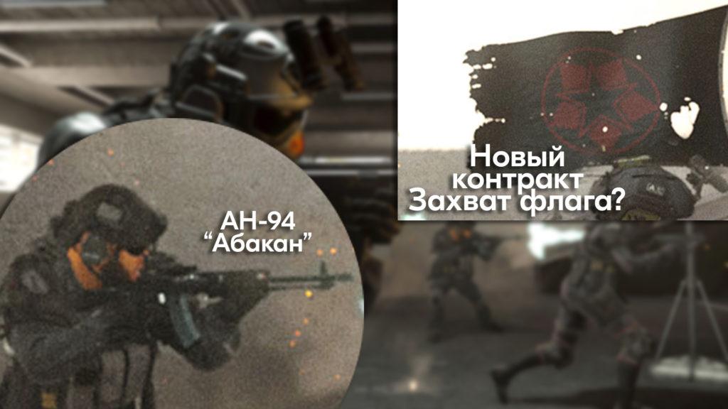 """Новый контракт """"Захват флага"""""""