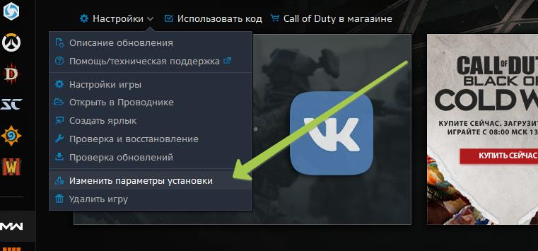 как удалить кампанию в call of duty modern warfare